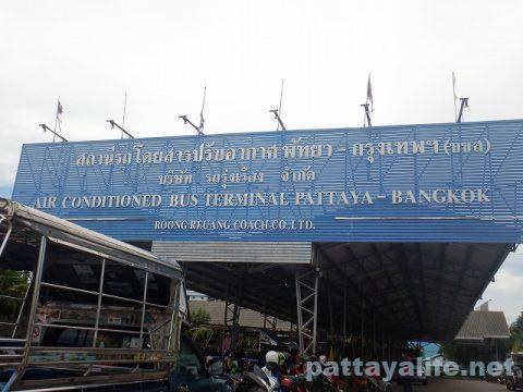 ノースパタヤバスターミナルバンコク行き (1)