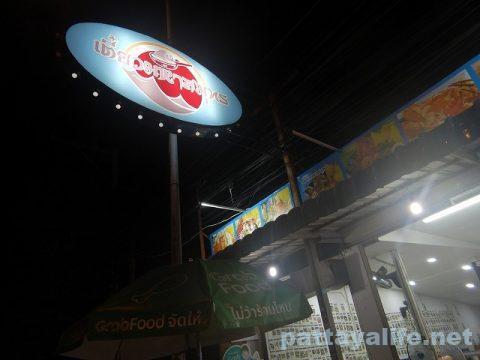 マハーサムットの海鮮バミーナム (1)