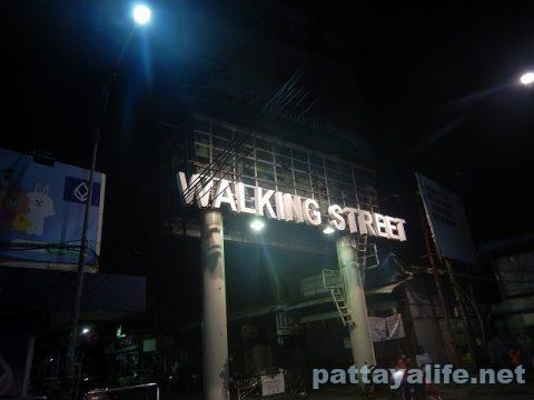ウォーキングストリート20200703 (1)