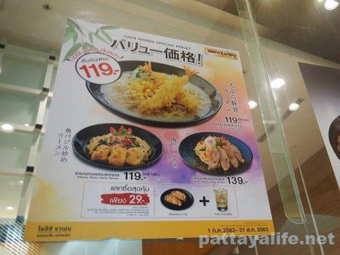 Oishi Ramen オイシラーメン (5)