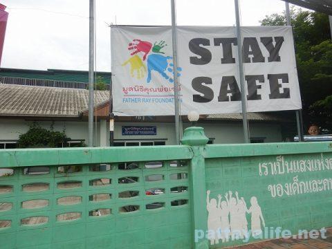 Father Ray Foundation Pattaya