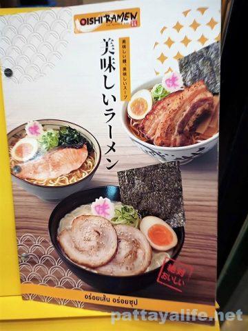 Oishi Ramen オイシラーメン (4)