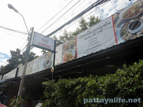 パタヤカンのクイティアオガパオヌアトゥンの店 (1)