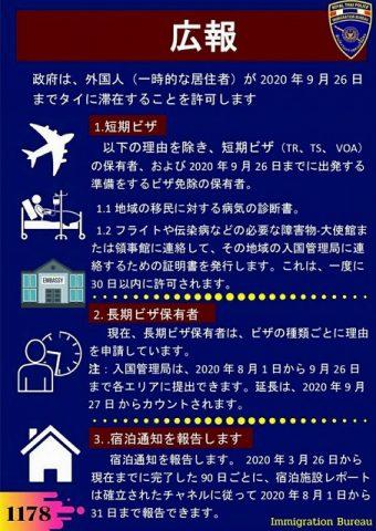 タイイミグレーションビザ救済広報 (2)