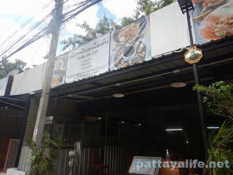 パタヤカンのクイティアオガパオヌアトゥンの店 (12)