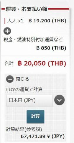 JALスクリーンショット (3)