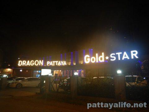 ソイAR Dragon Pattaya