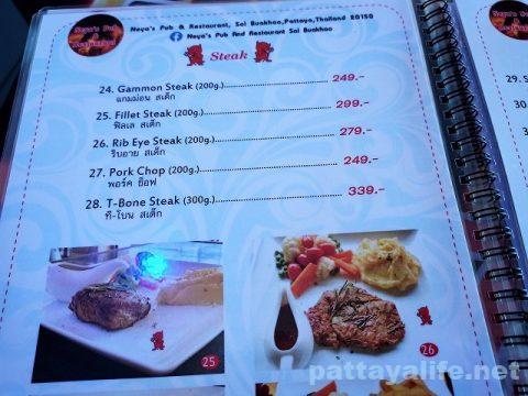 Neya's Bar 2 ブレックファースト (4)