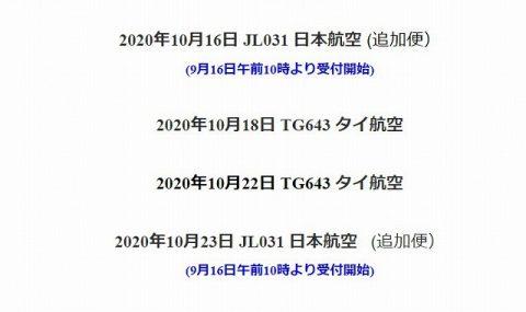 日本発タイ行き特別便追加 (1)