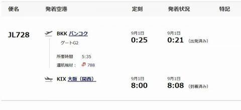 JAL関空便スクリーンショット (1)