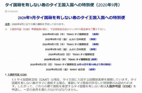 タイ特別便スクリーンショット (2)