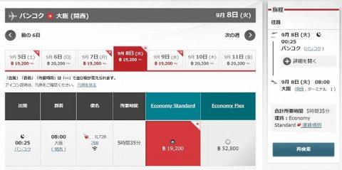 JAL関空便スクリーンショット (2)