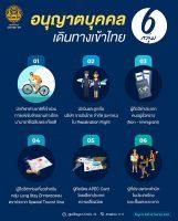 タイ政府情報センター