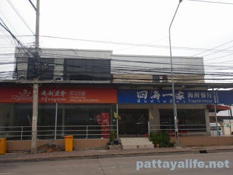 サードロードの韓国料理中国レストラン (2)