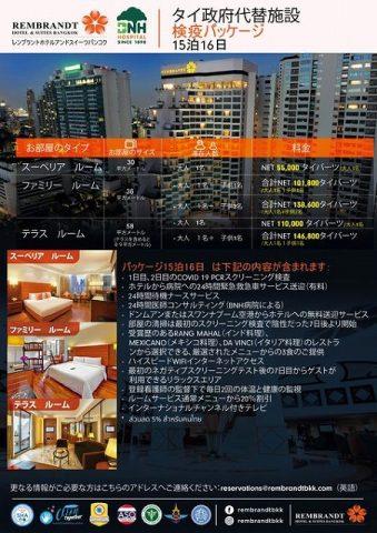 ASQホテル (1)