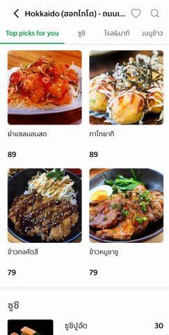 テパシットの日本料理屋ホッカイドー (7)