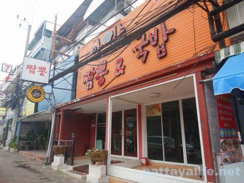 サードロードの韓国料理中国レストラン (3)