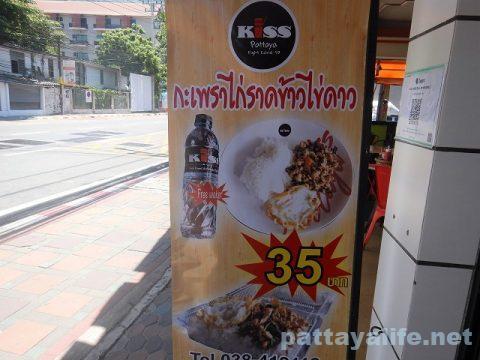 Kissレストランのガパオ35バーツ (1)