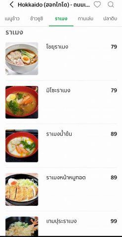テパシットの日本料理屋ホッカイドー (9)