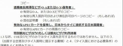 11月タイ行き特別便とSTVと観光ビザ追加 (4)