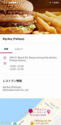 Big Boy Pattaya ビッグボーイパタヤ (6)