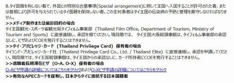 APECカード入国 (2)
