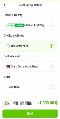 AIS 12call クレジットカード決済 (1)
