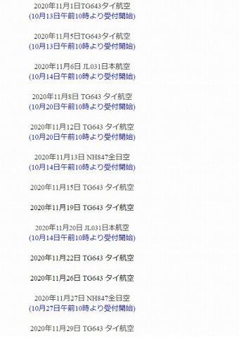 11月タイ行き特別便とSTVと観光ビザ追加 (1)
