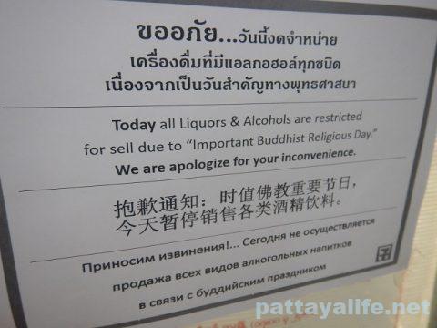 禁酒日と洪水のパタヤ (2)