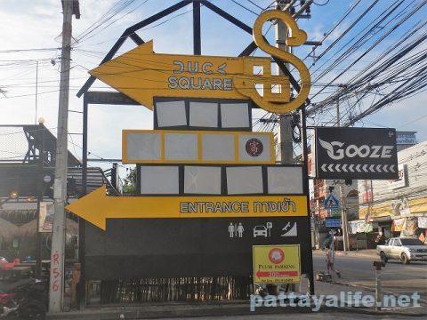 Duck Square Pataya ダックスクエア (1)
