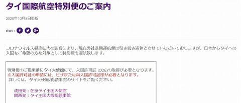 関空発バンコク行き特別便 (3)