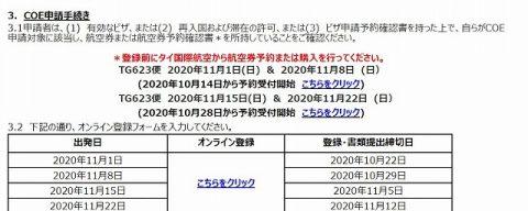 関空発バンコク行き特別便 (2)