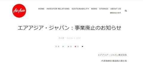エアアジアジャパン日本撤退