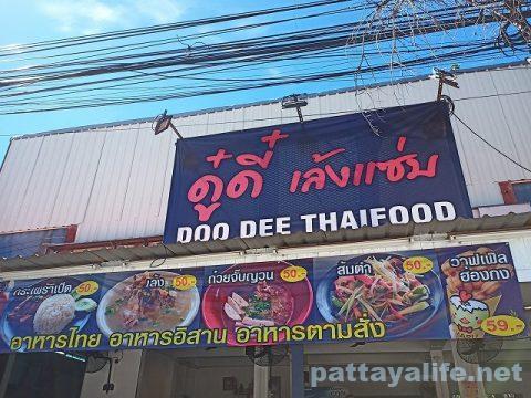 Doo Dee Thaifood (1)