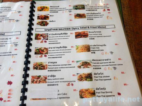 Doo Dee Thaifood (4)