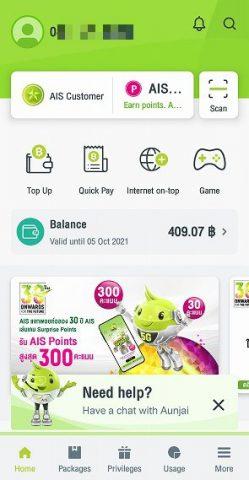 AIS 12call クレジットカード決済 (4)