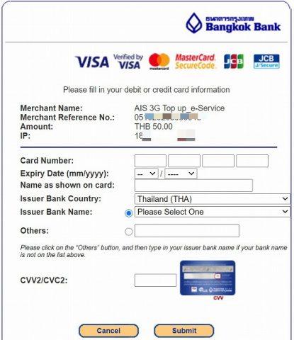 AIS 12call クレジットカード決済 (7)