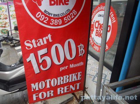 レンタルバイク1500バーツ