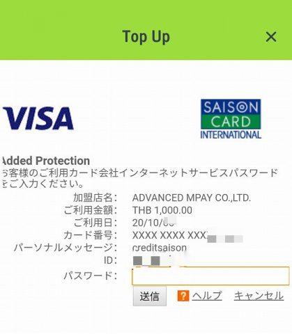 AIS 12call クレジットカード決済 (2)