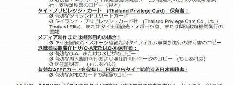 APECカード入国 (1)