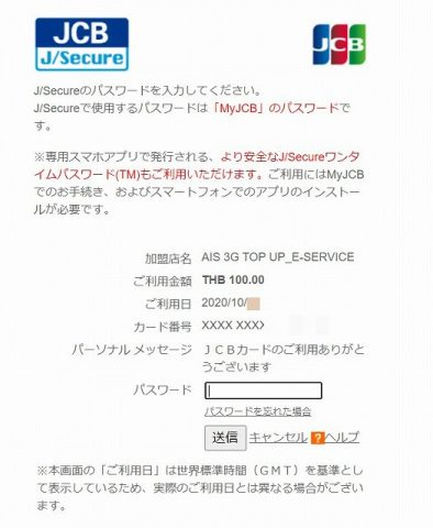 AIS 12call クレジットカード決済 (8)