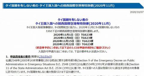関空発バンコク行き特別便 (1)