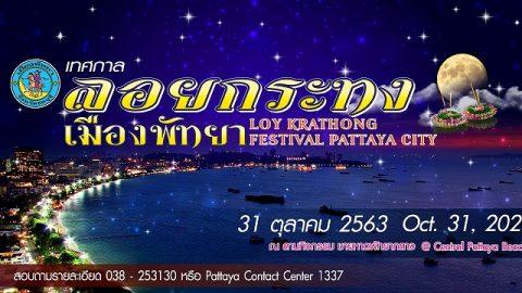 パタヤイベント2020年 (5)